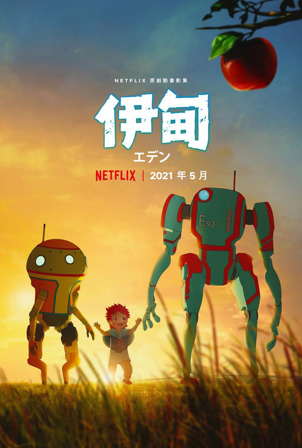 Netflix原創動畫再添一筆!台日美合作《伊甸》揭動人親情! Eden_v10