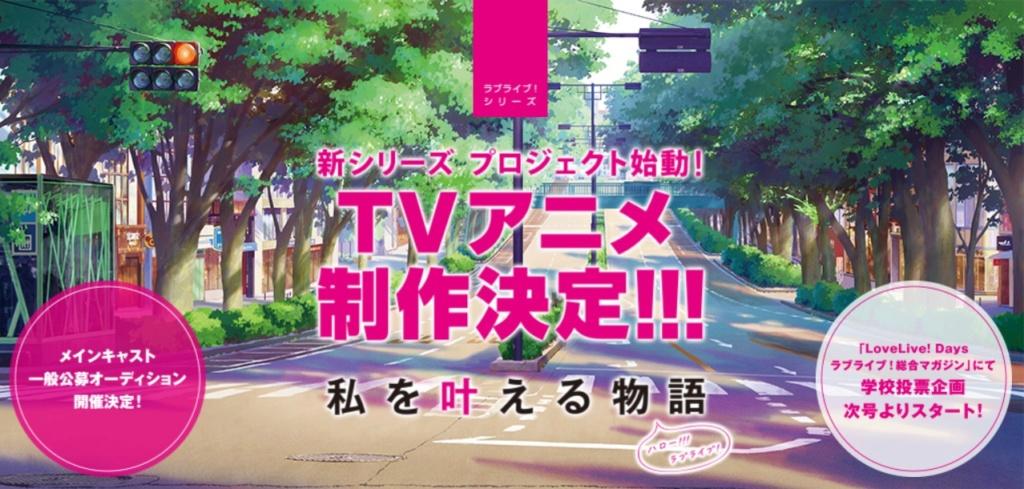 偶像團體Lovelive即將推出新動畫系列!主要角色的配音群將採取對外海選的方式來募集! Epvixw10
