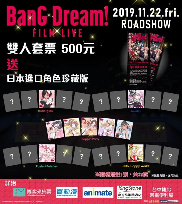 《BanG Dream! FILM LIVE》10/12預售票開賣!連聲優都說超可愛的特典是… Esyio-10