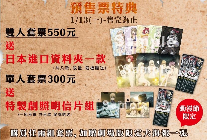 劇場版《哥布林殺手GOBLIN'S CRWON》預售套票2020/1/13開賣! Esyioo10