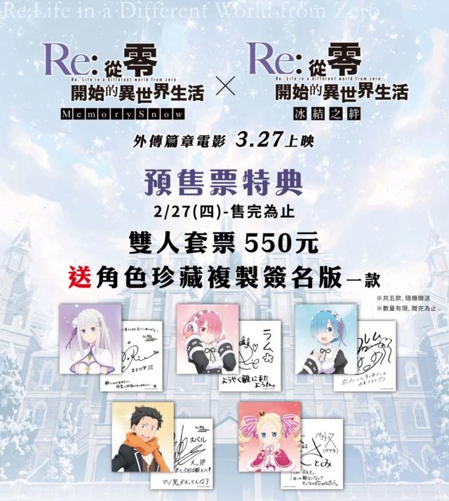 「愛蜜莉亞」、「雷姆拉姆」傳情簽名版 《Re:從零開始的異世界生活 外傳篇章電影》2/27預售票開搶! Esyioo11