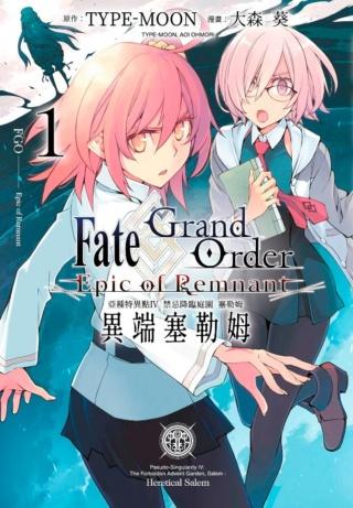 青文出版社2020年6月預定出書表 Fate_g10