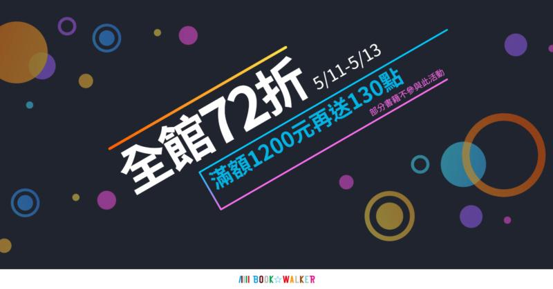 Topics tagged under book_walker on 紀由屋分享坊 Fb_12010