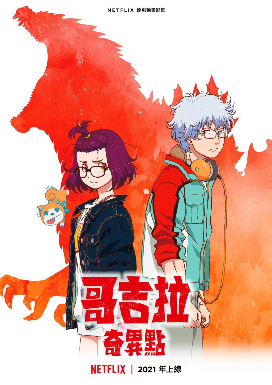 日本傳奇怪獸推出最新動畫影集消息! Gsp_te10
