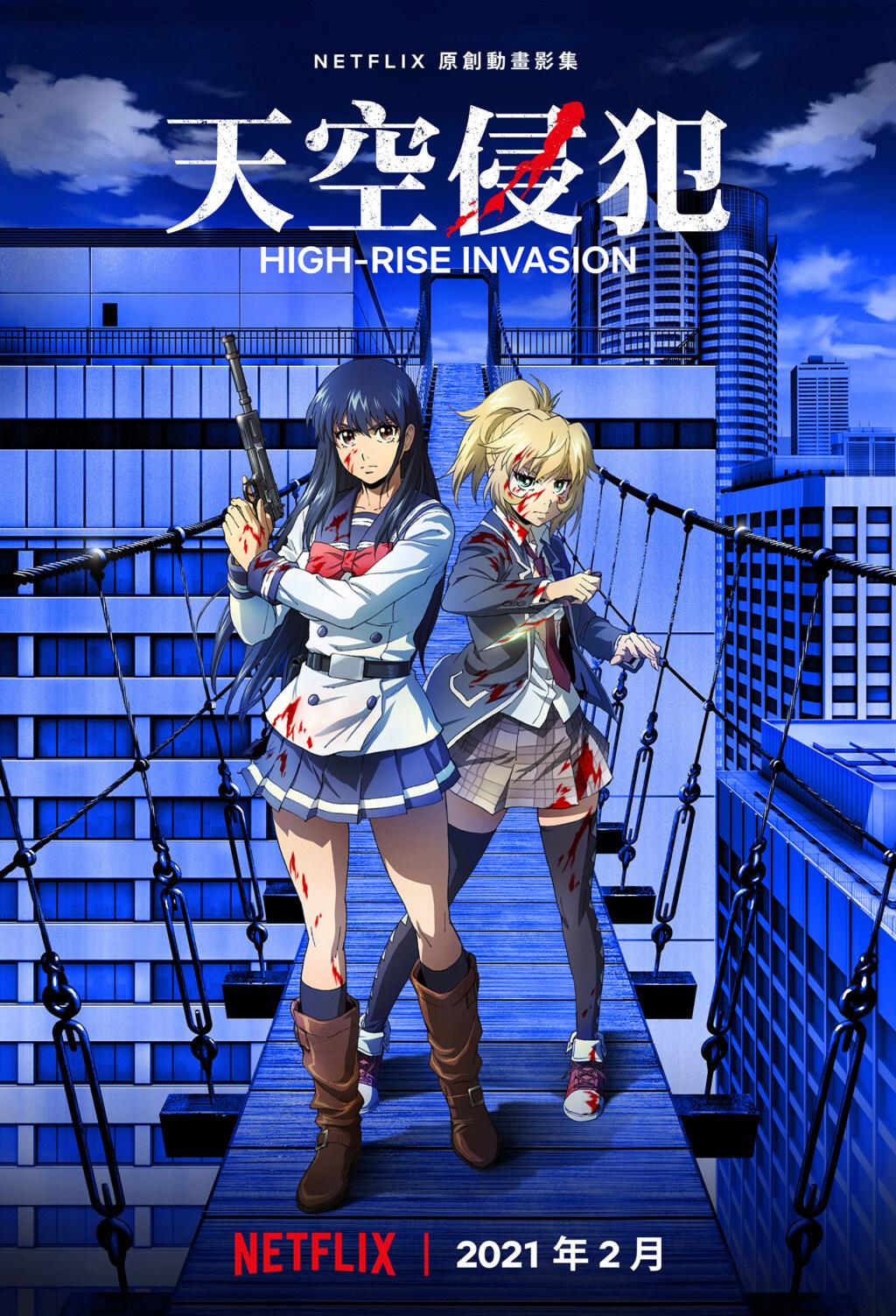 高空求生《天空侵犯》、JOJO系列《岸邊露伴一動也不動》等多部動畫即將在Netflix播出! Highri11