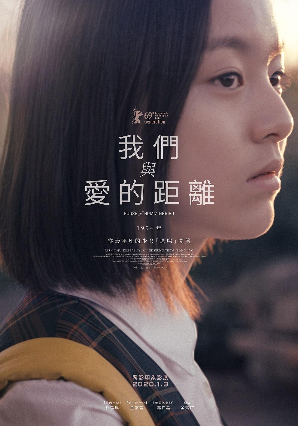 《我們與愛的距離》韓影印象影展 2020年1月3日精彩輪番上映 Iaiaae10