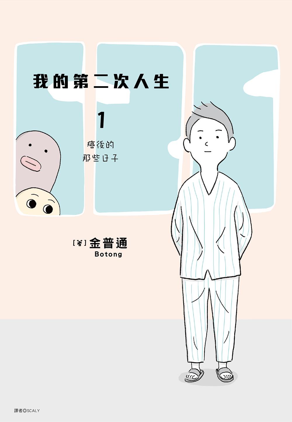 26歲的青年被宣告胃癌末期後展開的《我的第二次人生》 韓國超人氣療癒繪本描繪人生突變的衝擊與面對! Iayyuy10