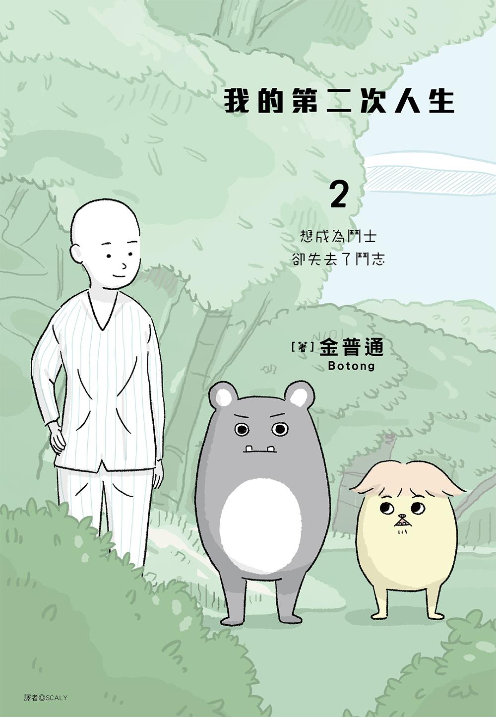 26歲的青年被宣告胃癌末期後展開的《我的第二次人生》 韓國超人氣療癒繪本描繪人生突變的衝擊與面對! Iayyuy11