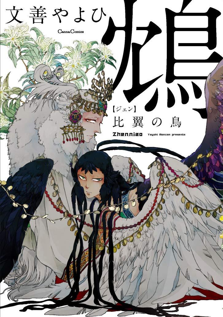 【尖端出版】異色BL漫畫家文善やよひ漫博簽名會確定 Image010