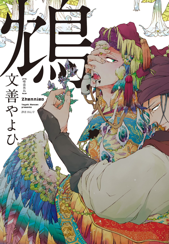 【尖端出版】異色BL漫畫家文善やよひ漫博簽名會確定 Image011