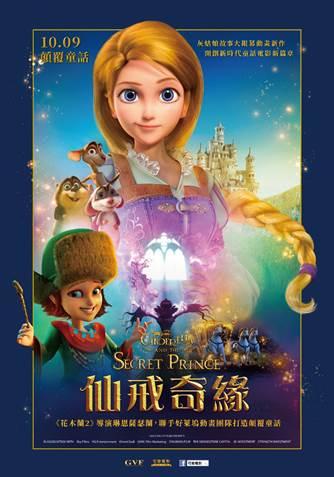 《仙戒奇緣 Cinderella and the Secret Prince》 10.09 顛覆童話  中文版上映 共度魔幻國慶 Image021