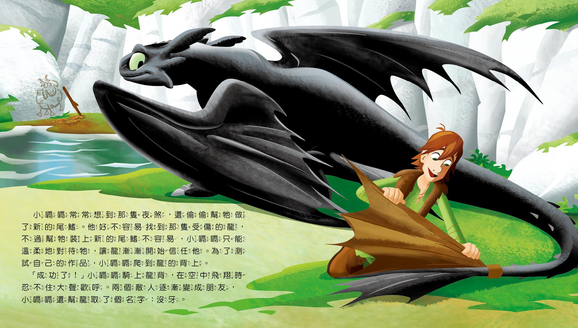 環球影業官方授權童書繪本 《馴龍高手故事繪本1:夢想的起點》 長得瘦弱矮小,就註定失敗了嗎? Iooyie10