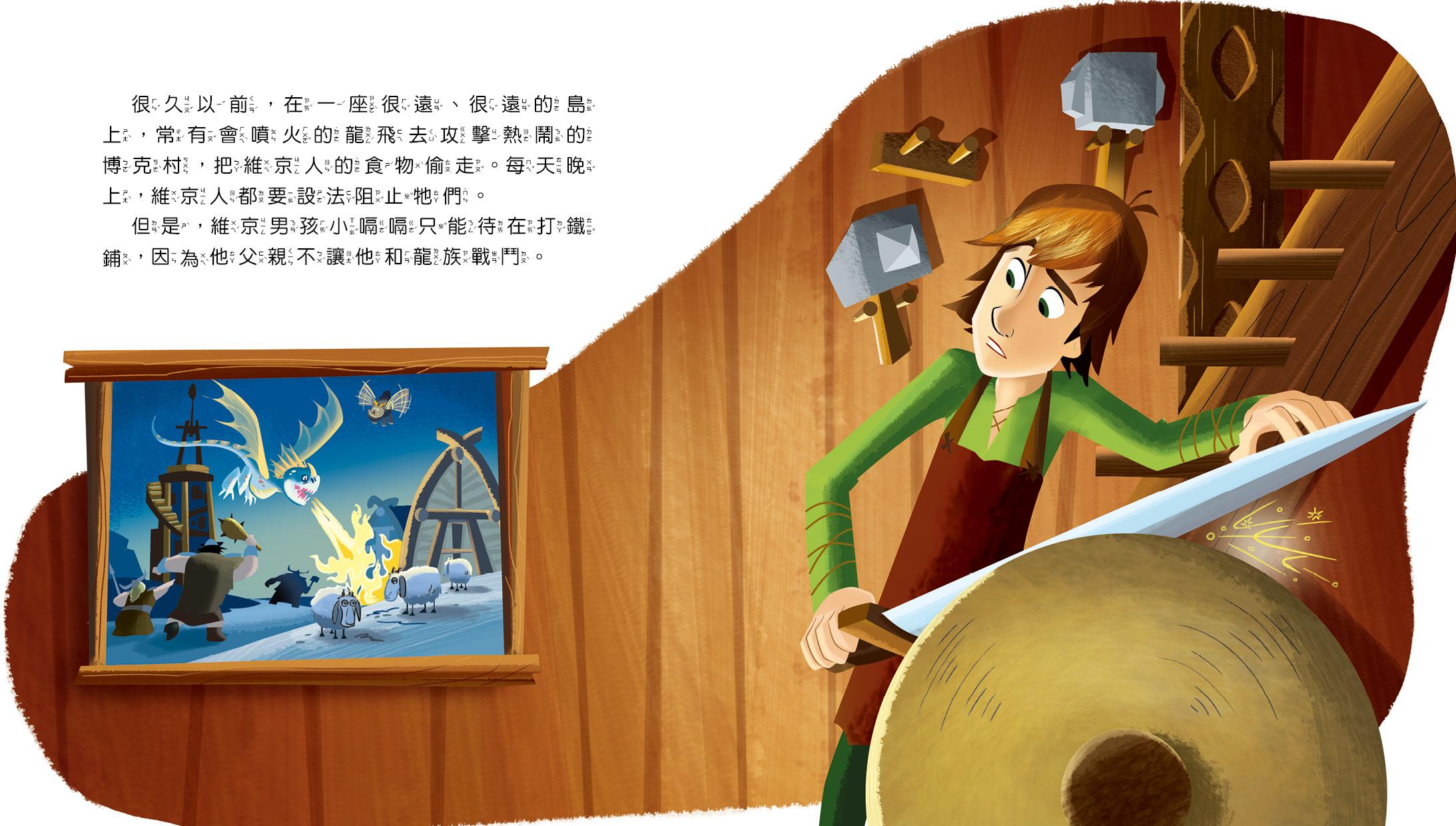 環球影業官方授權童書繪本 《馴龍高手故事繪本1:夢想的起點》 長得瘦弱矮小,就註定失敗了嗎? Iooyie11