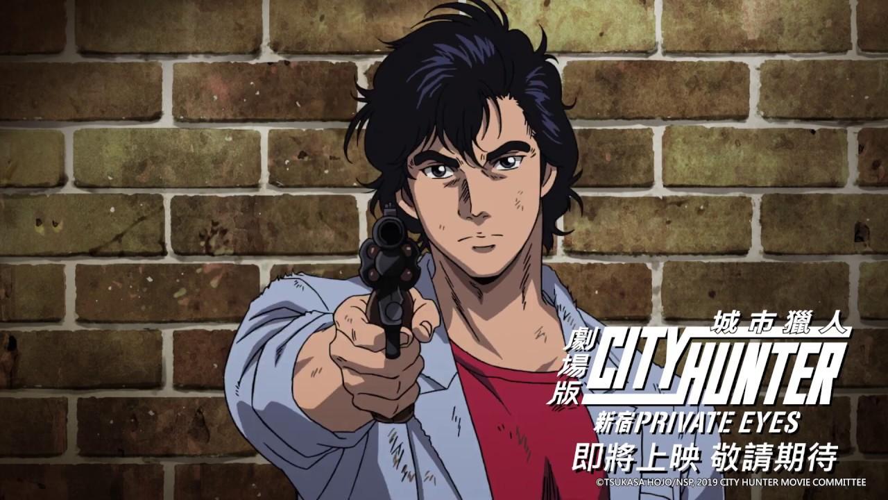 《城市獵人劇場版-新宿PRIVATE EYES》16秒預告 Maxres10
