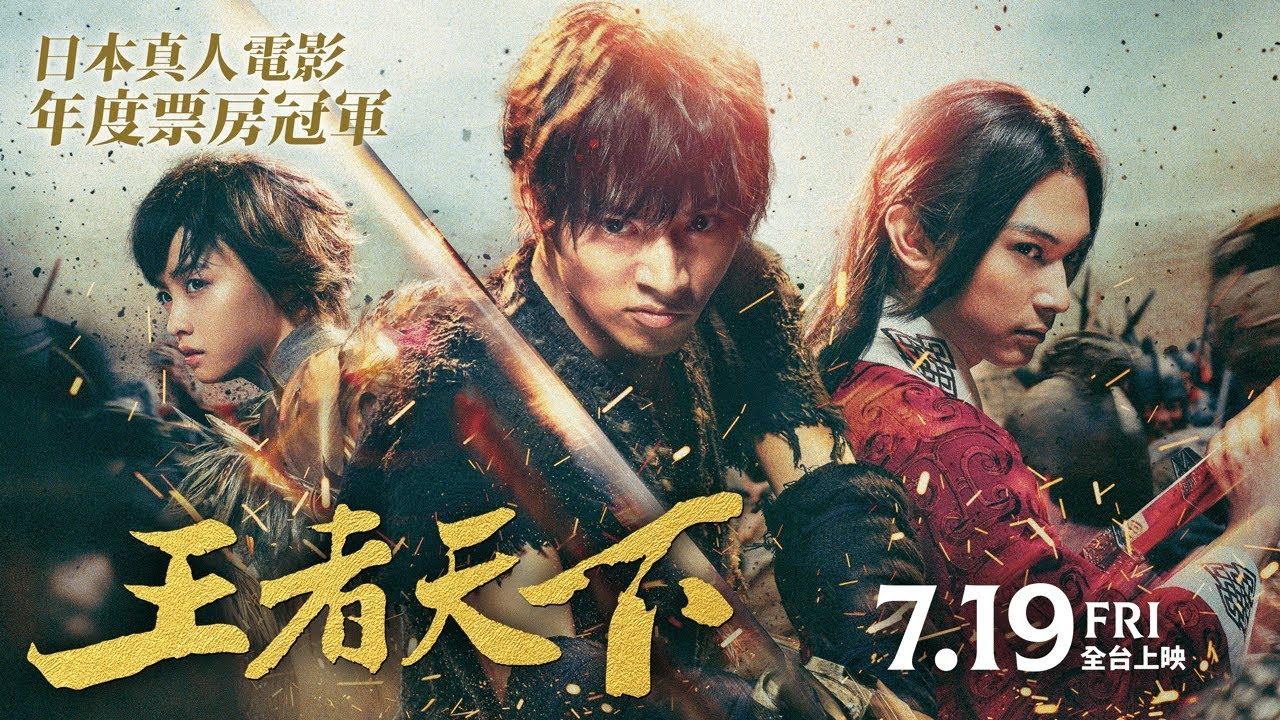 漫畫改編日本年度真人版票房冠軍電影《王者天下》即將於7月19日全台上映! Maxres11