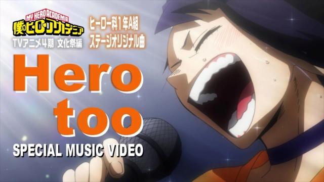 《我的英雄學院》第四季英雄科1-A 文化季表演「Hero too」MV公開 Maxres15