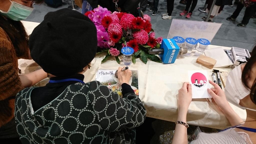 青文《少年與神隱》ゆき林檎老師首度來台簽名會 特製賀年卡讓粉絲驚喜連連!! Naoiia11