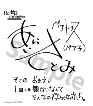 「愛蜜莉亞」、「雷姆拉姆」傳情簽名版 《Re:從零開始的異世界生活 外傳篇章電影》2/27預售票開搶! O_betr10