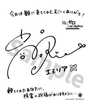 「愛蜜莉亞」、「雷姆拉姆」傳情簽名版 《Re:從零開始的異世界生活 外傳篇章電影》2/27預售票開搶! O_emil10