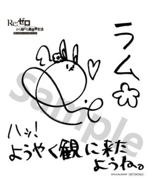 「愛蜜莉亞」、「雷姆拉姆」傳情簽名版 《Re:從零開始的異世界生活 外傳篇章電影》2/27預售票開搶! O_ramu10