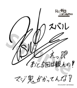 「愛蜜莉亞」、「雷姆拉姆」傳情簽名版 《Re:從零開始的異世界生活 外傳篇章電影》2/27預售票開搶! O_suba10