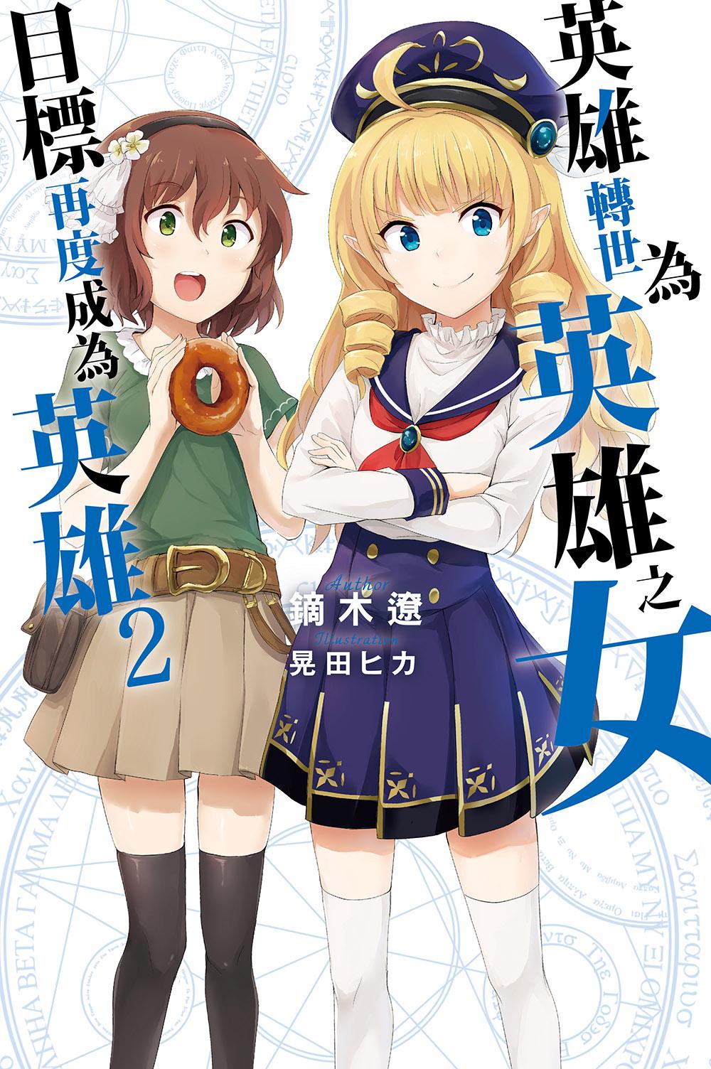 尖端出版2019年5月份漫畫新和輕小說書書訊 Oaoaoa10