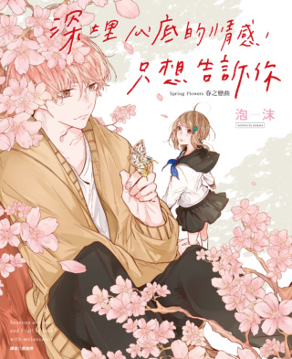 尖端出版2019年12月份漫畫+小說新書書訊 Oazaaa10
