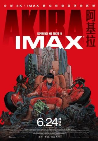 阿基拉 - 《阿基拉》6月24日 神降臨 大友克洋撼動世界代表作《阿基拉》4K/IMAX 全新數位修復版經典再現 早知道東京奧運辦不成?32年前科幻神作《阿基拉》神預言成真! Oo_6i210