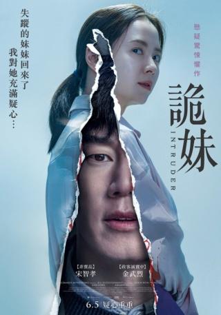 韓國影業復甦!《詭妹》為疫情漸緩後「最大規模」發行電影! 《詭妹》6月5日 疑心重重 Oyi_e_10