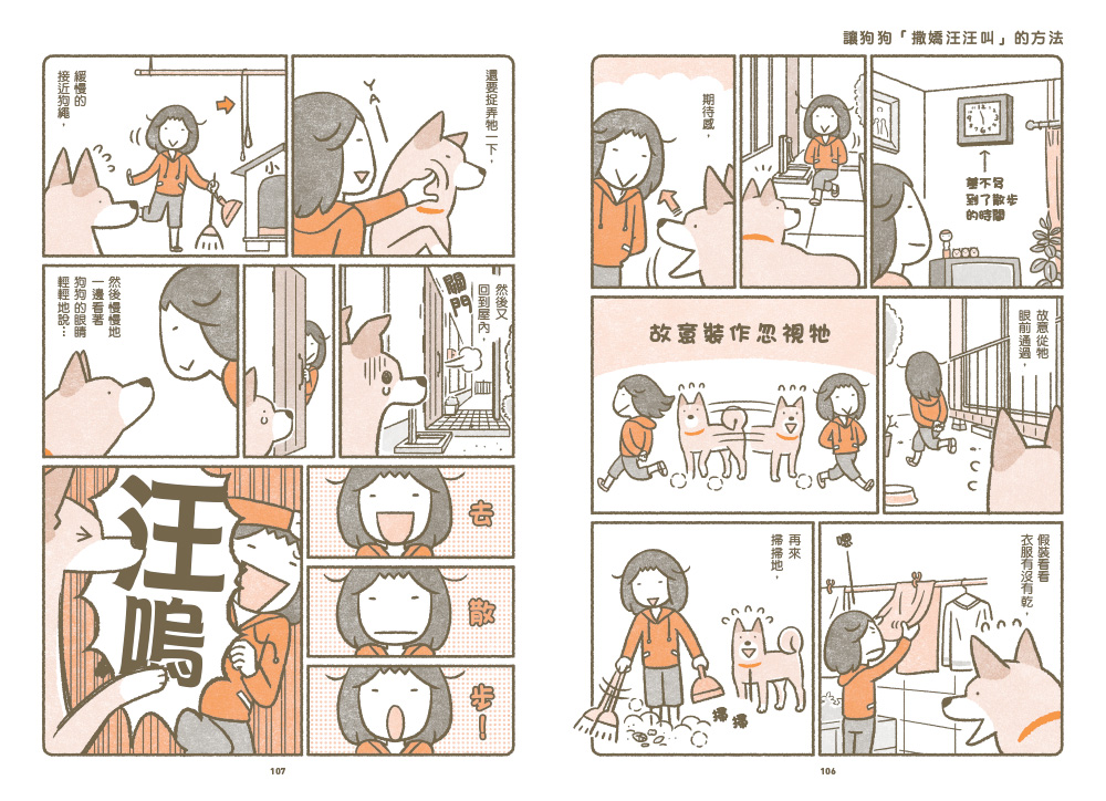 Topics tagged under 柴犬 on 紀由屋分享坊 Oyiae212