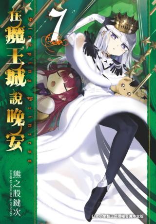 【台灣東販】2020年2月漫畫新書書訊 Oysuou10