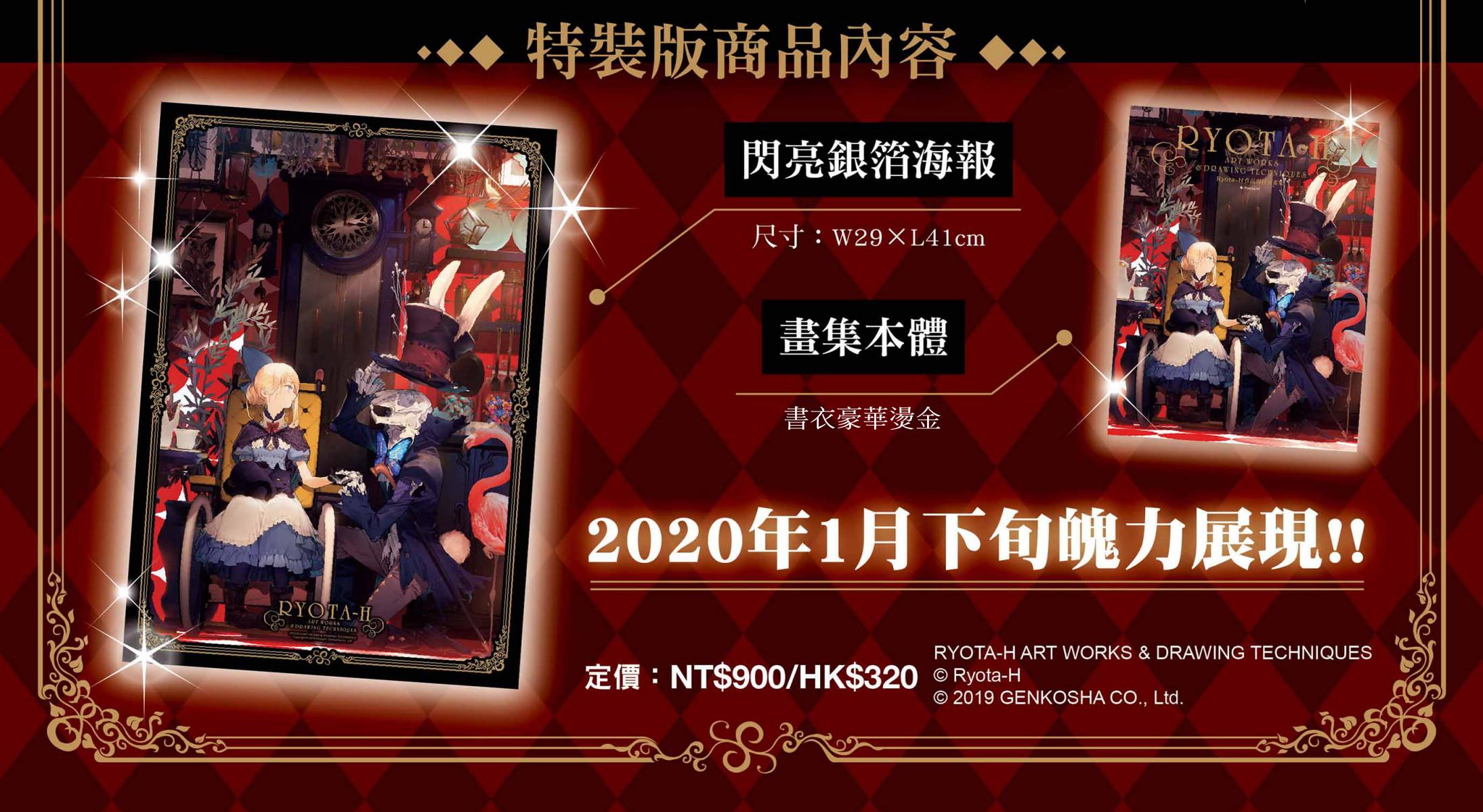 台灣角川「2020台北國際動漫節」  超過20組首賣書&40款全新精品情報 正式公開! Ryota-11