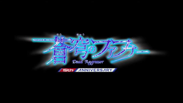 蒼穹之法芙娜15周年官方紀念影片 Screen12