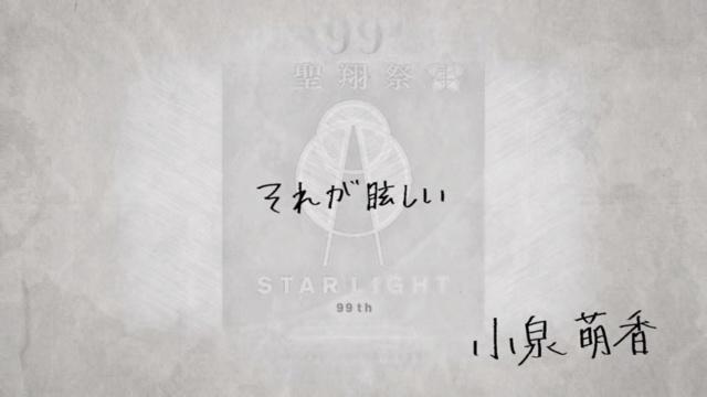 劇場版 - 《少女歌劇》再生產總集篇主題曲「再生讃美曲」完整版公開 Screen23