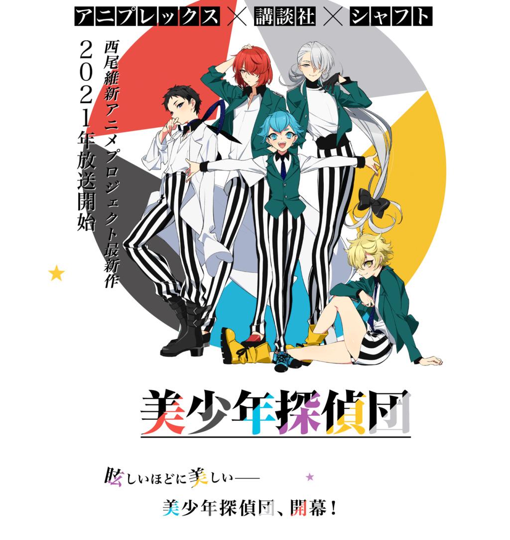 西尾維新執筆之《美少年偵探團》系列小說改編動畫將於2021年間登場! Screen34
