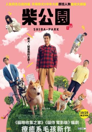 Topics tagged under 可樂電影 on 紀由屋分享坊 Shiba-10
