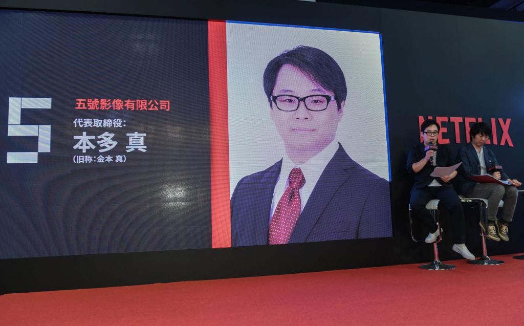 Netflix 攜手台灣西基動畫、五號影像打造全球動漫新勢力  並宣布首部由台灣團隊主導的原創動畫《伊甸》將於2020年全球問世 Taipei13