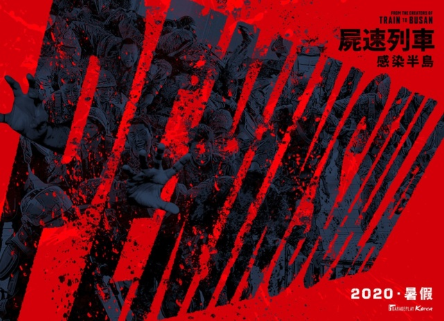 朝鮮半島完全淪陷?!《屍速列車:感染半島》公布精彩前導視覺   《屍速列車:感染半島》暑假在台盛大上映! Uaioas10