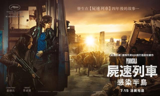 暑期電影檔期大搬風!《屍速列車2:感染半島》檔期不變打頭陣 7月15日與韓國同步盛大上映 Uaioas16