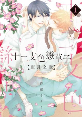 【台灣東販】2020年2月漫畫新書書訊 Uausco11