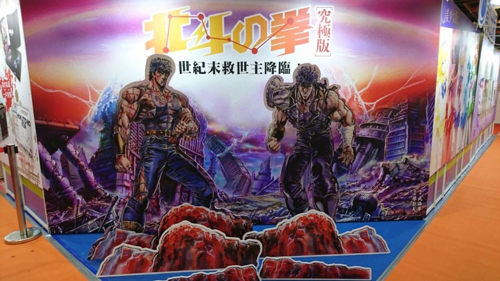 漫博20週年!青文隆重宣布取得 極致經典漫畫《北斗之拳》究極版代理權 Uoooio11