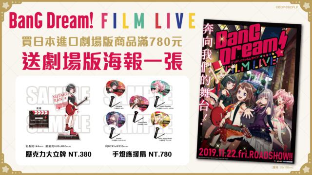 《BanG Dream! FILM LIVE》映前打CALL特映場 炎炎烈日不滅邦邦粉熱情 打CALL打到手痠仍熱力應援! Uuoban11
