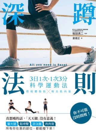 日本正流行坂詰式深蹲減重法 利用「超恢復」的神奇力量!教你三日一次、一次三分鐘,一招瘦全身 Zoea11