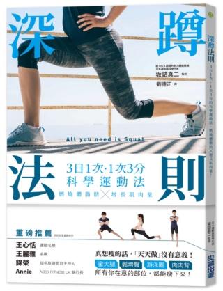 日本正流行坂詰式深蹲減重法 利用「超恢復」的神奇力量!教你三日一次、一次三分鐘,一招瘦全身 Zoooos10