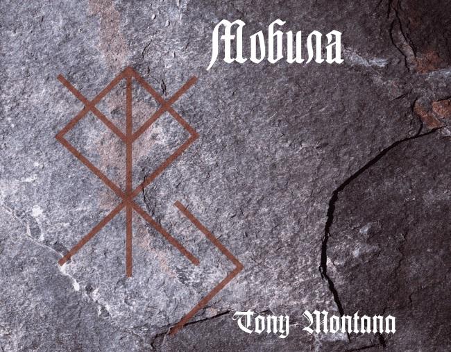 «Мобила» автор: Tony Montana _aa_to10