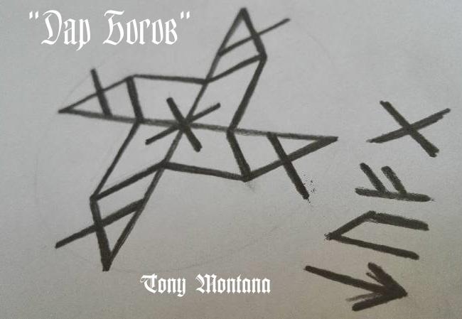 """ДАР БОГОВ"" автор Tony Montana  _se_sn10"