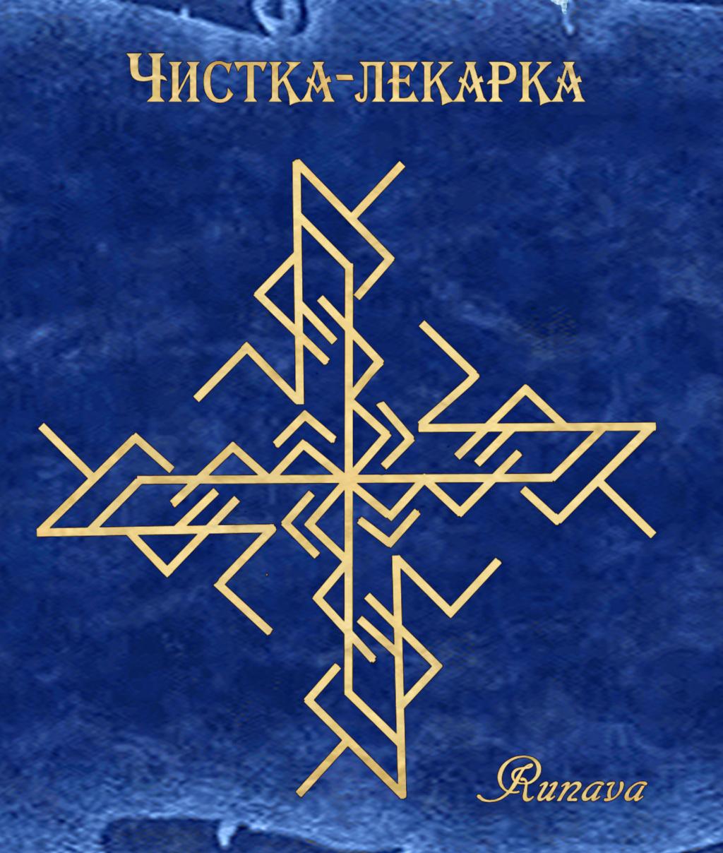 «ЧИСТКА-ЛЕКАРКА » (1 и 2) автор Runava Aa-a_511