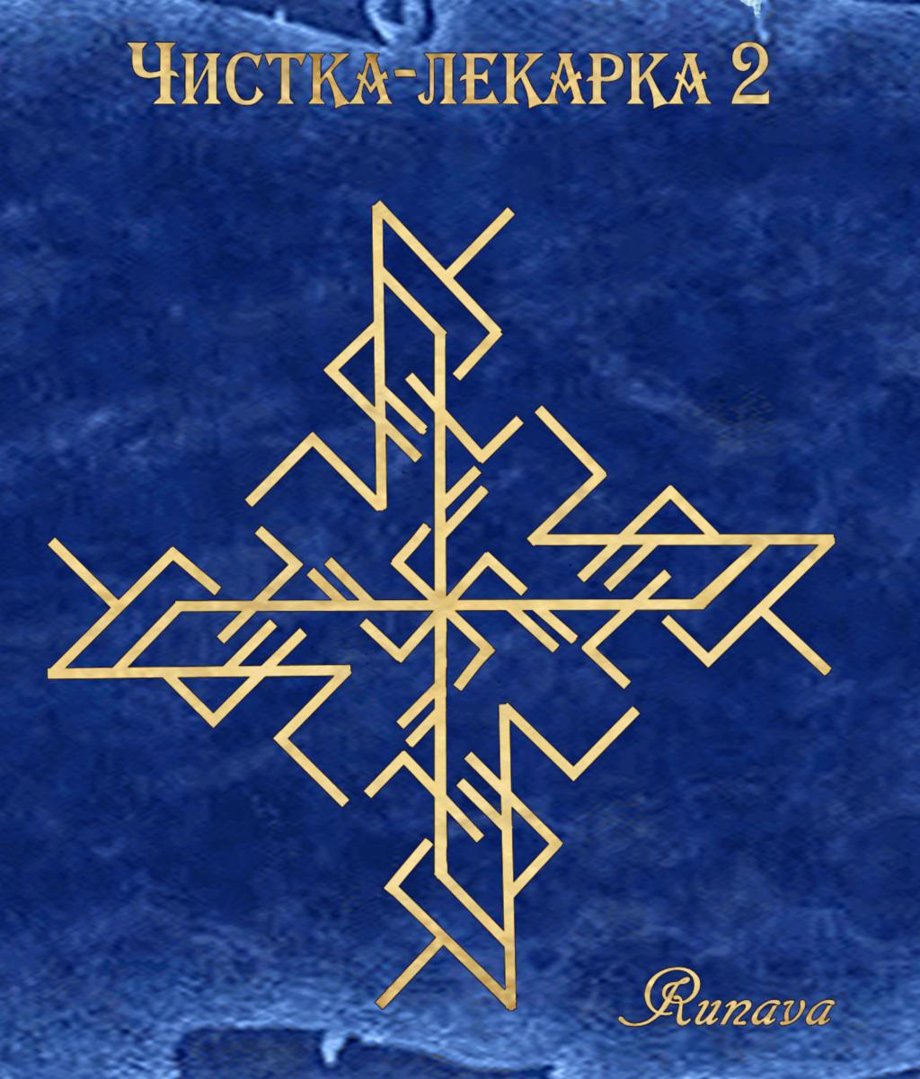 «ЧИСТКА-ЛЕКАРКА » (1 и 2) автор Runava Aa-a_611
