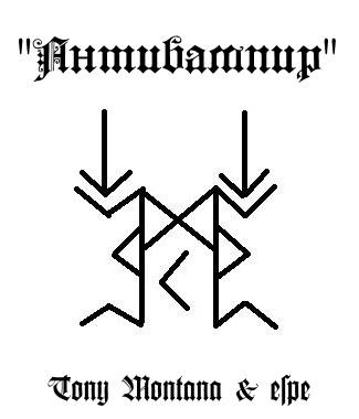 """""""Антивампир"""" авторы: Tony Montana & espe Aa_aao10"""