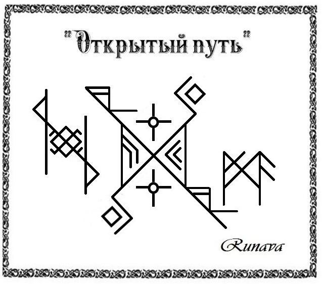 """Став """"Открытый путь"""" автор Runava Aaoa_a10"""